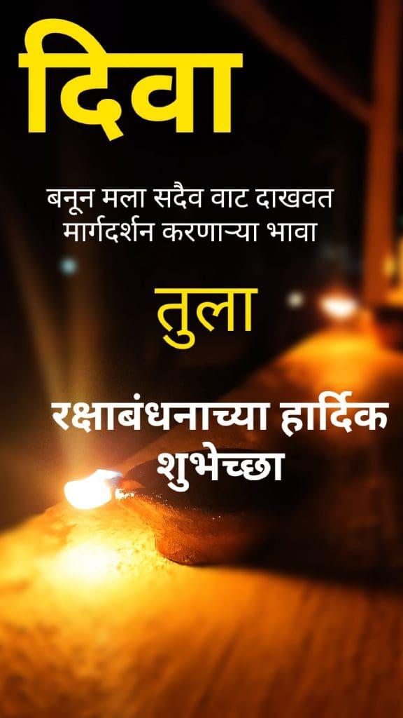 Raksha bandhan Quotes for brother