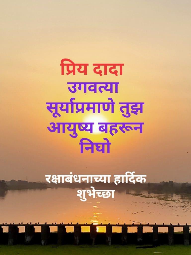 Raksha bandhan Quotes for bro