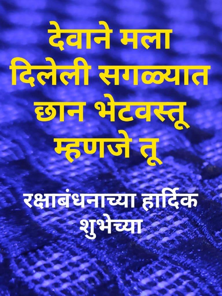 Raksha bandhan Marathi Quotes