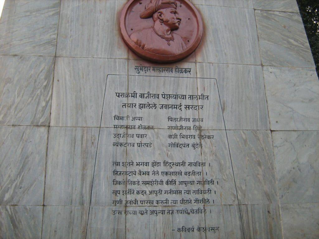 Malharrao Holkar: मराठी इतिहास