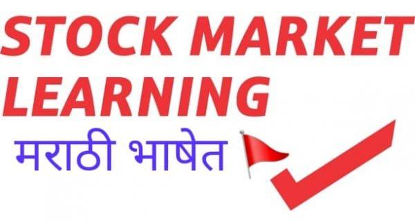 Share Market marathi