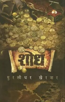Shodh marathi book